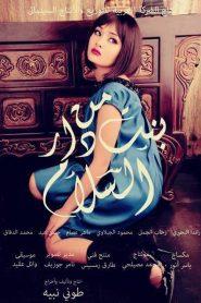 بنت من دار السلام