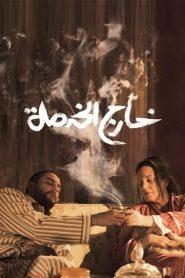 Kharej 3al Khedma