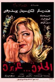 الحلوة عزيزة 1969