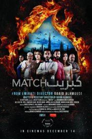 Match | كبريت 2017