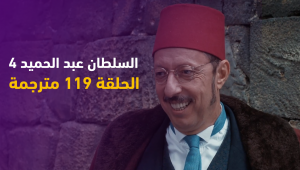 السلطان عبد الحميد 4   الحلقة 31
