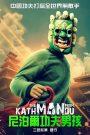 The Man from Kathmandu