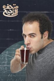 متحف الدحيح: الموسم 1