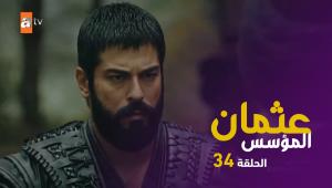 المؤسس عثمان 2   الحلقة 34