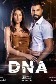 DNA: الموسم 1