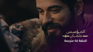 المؤسس عثمان 2 | الحلقة 46