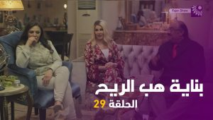 بناية هب الريح | الحلقة 29