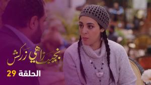 نجيب زاهي زركش | الحلقة 29