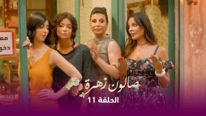 صالون زهرة | الحلقة 11